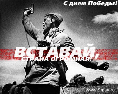 Celebrating the 60th anniv. of victory for worldwide anti-fascist war (9 May)!