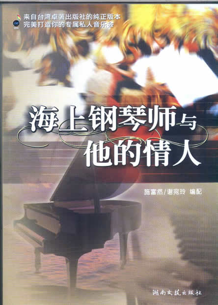 """The legend of 1900and his lover"" (Chinese name is ""海上钢琴师与他的情人"")"