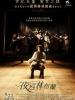夜巡 Nightwatching (2007)