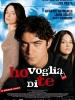 我需要你 Ho voglia di te (2007)