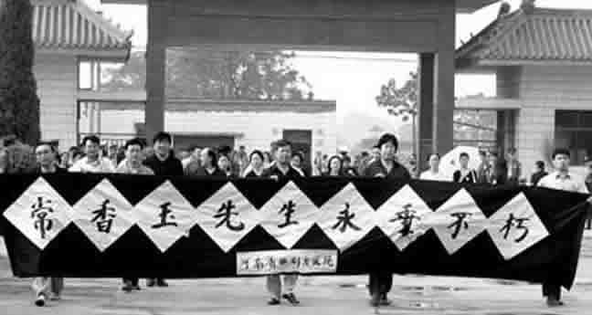 河南著名诗人王怀为常香玉追悼大会所作挽联(