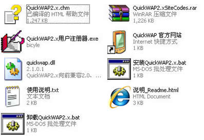 QUICKWAP 2.X软件解压后的文件