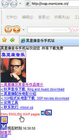 Chinese WAP home page