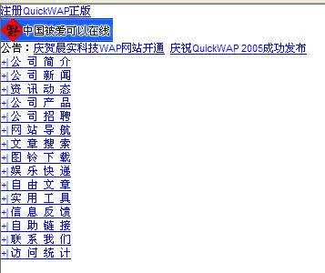 QUICKWAP2.X主页及其下一级页面