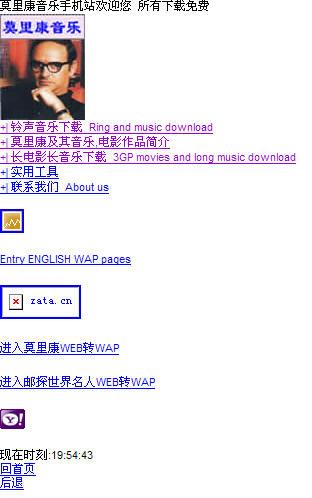 """经修改后的""""莫里康音乐手机站后台管理页面(上图)和浏览器显示页"""