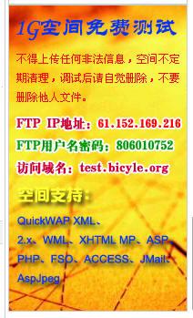 QuickWAP网站有一个免费空间