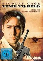 Tempo di uccidere/Time to Kill (Giuliano Montaldo)/杀戮时刻/全面攻击