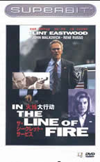 Nel centro del mirino/In the Line of Fire (Wolfgang Petersen) / 火线大行动