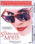 L'uomo delle stelle /The Star Maker (Giuseppe Tornatore)/ 新天堂星探