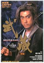 Musashi - TV- (Mitsunobu Ozaki) / 武�i