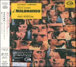 I Malamondo (蒙多风格记录片)