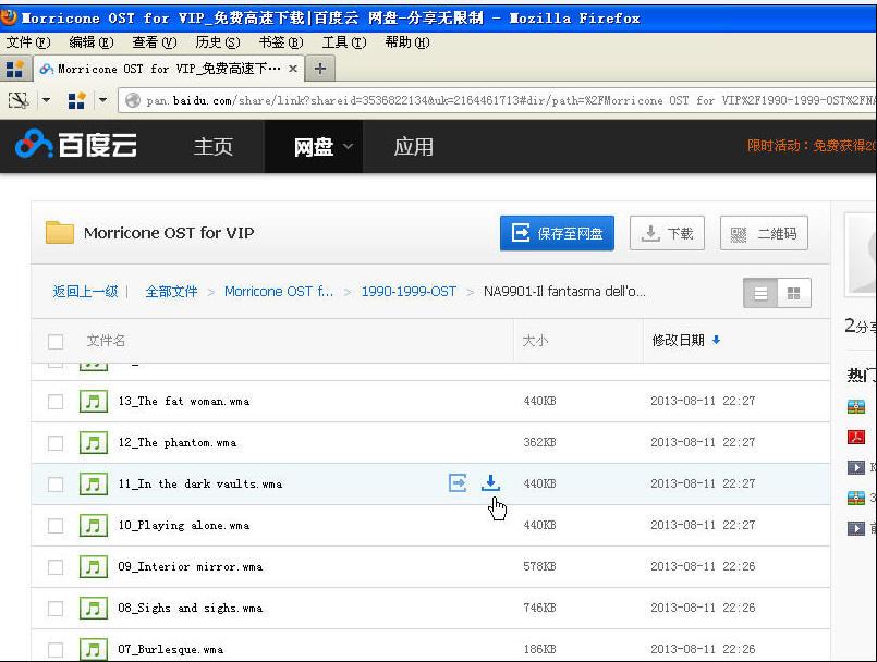 莫里康内原声音乐资源库(总计 5596 tracks)已经开放,完全免费下载,欢迎使用
