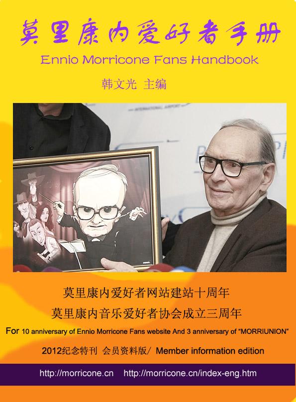 莫里康内爱好者手册封面 Ennio  Morricone  Fans Handbook