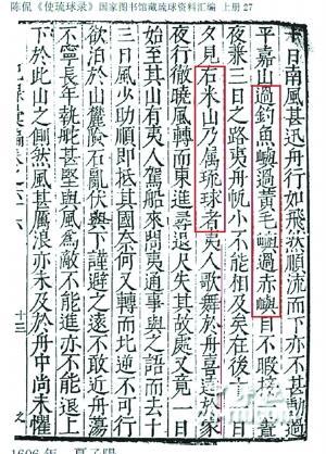 国家图书馆馆藏古籍文献