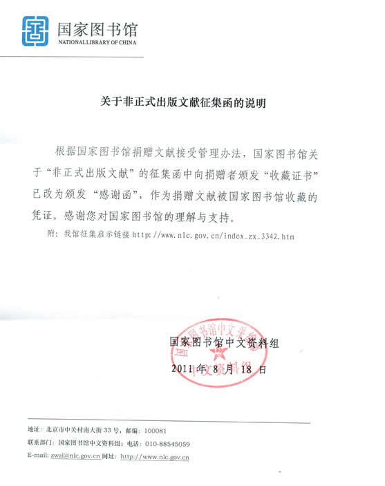 The collection certificate of China National Library