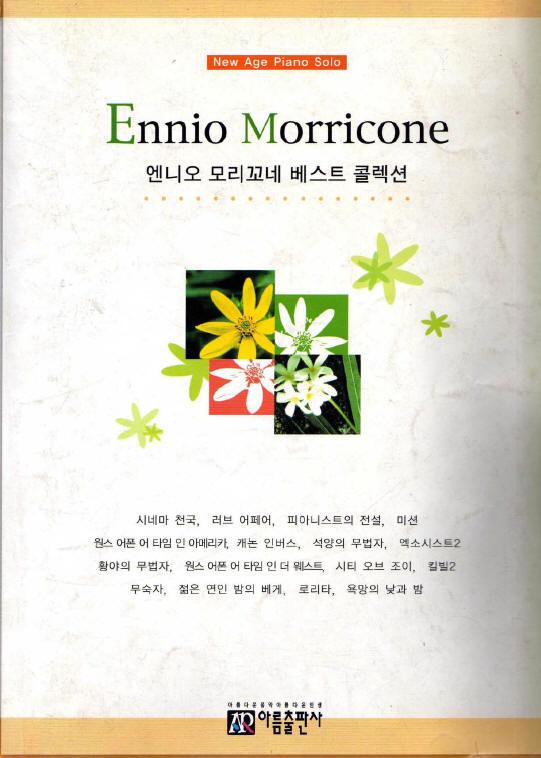 韩文版莫里康内琴谱 (82页,28首)
