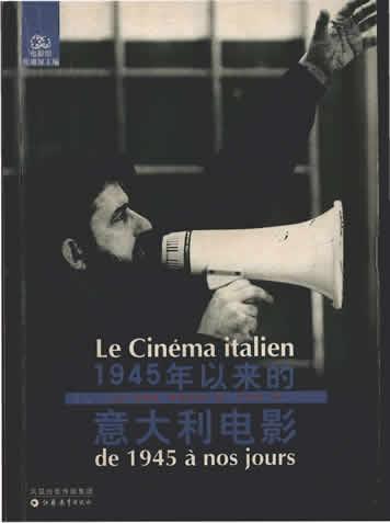 1945年以来的意大利电影