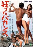 La voglia matta/Crazy Desire (Luciano Salce ) / 欲海惊心杀人夜 (黑白片)