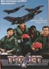 AQUILE (1989) TV 飞行员与模特