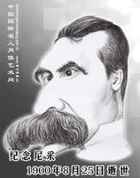 西方现代哲学的开创者 尼采(德国 1844-1900)