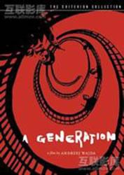 《一代人Pokolenie 》(1955)
