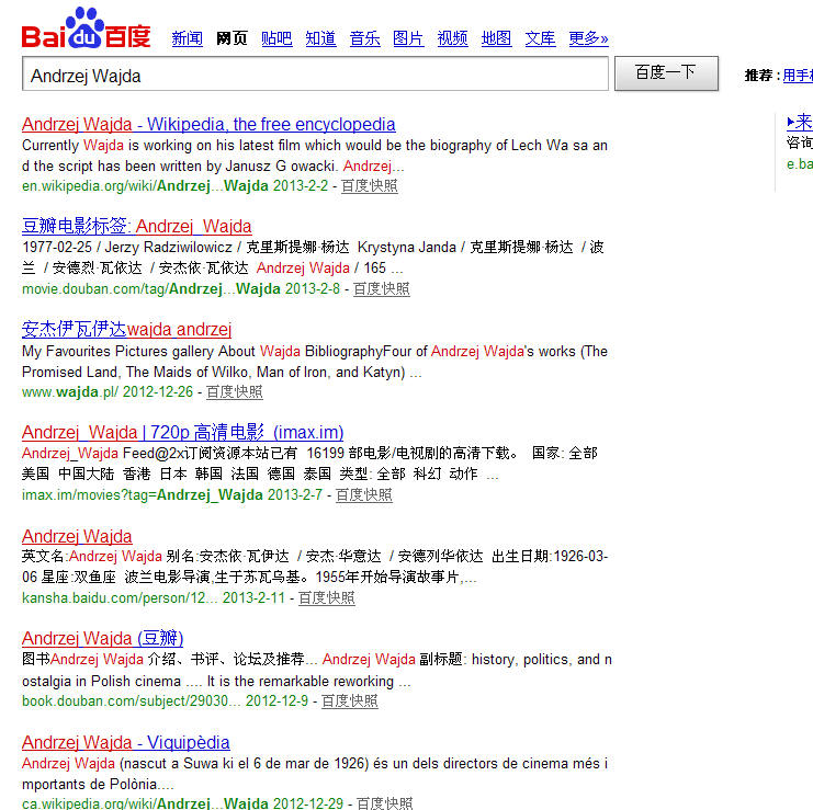 "I search the name ""Andrzej Wajda"" on the Chinese search engine ""Baidu"""