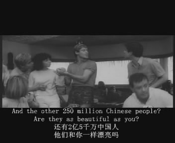 And the other 250 million Chinese people? Are they as beautiful as you?