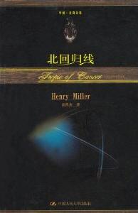 《北回归线》是亨利・米勒最初发表的自传性三部曲