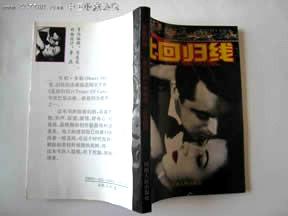 进入上世纪九十年代,开始有一些非正式出版的《北回归线》和《南回归线》中译本的发行