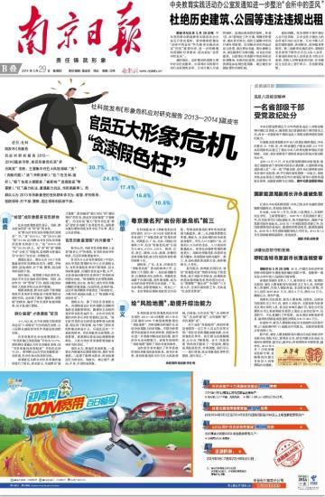 社科院发布《形象危机应对研究报告2013―2014》蓝皮书
