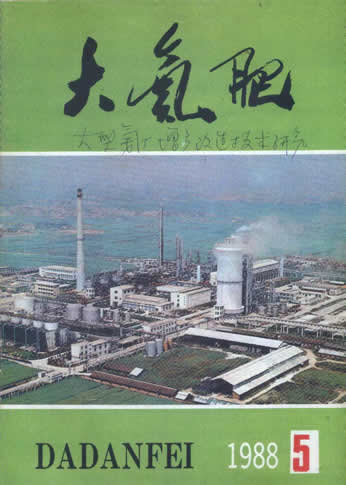 A research on the technical reform of large fertilizer plant