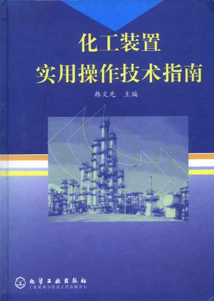 """""""化工装置实用操作技术指南"""" 韩文光主编 化学工业出版社 2001年出版"""